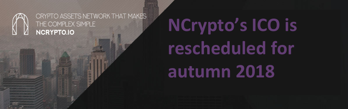 🔔 NCrypto's ICO is rescheduled for autumn 2018🔔